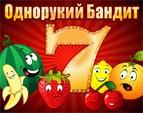 Однорукий Бандит - игровые автоматы!
