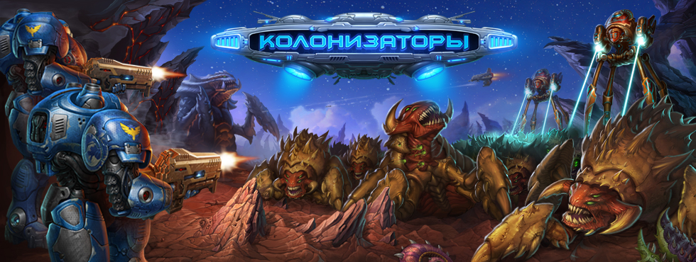 Игра Колонизаторы - космическая 3D стратегия