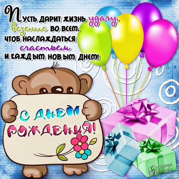 Короткие поздравления с днем рождения девушки в прозе