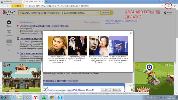 kak-udalit-golubuyu-porno-reklamu