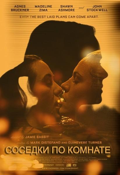 filmi-pro-lesbiyanok-hudozhestvennie