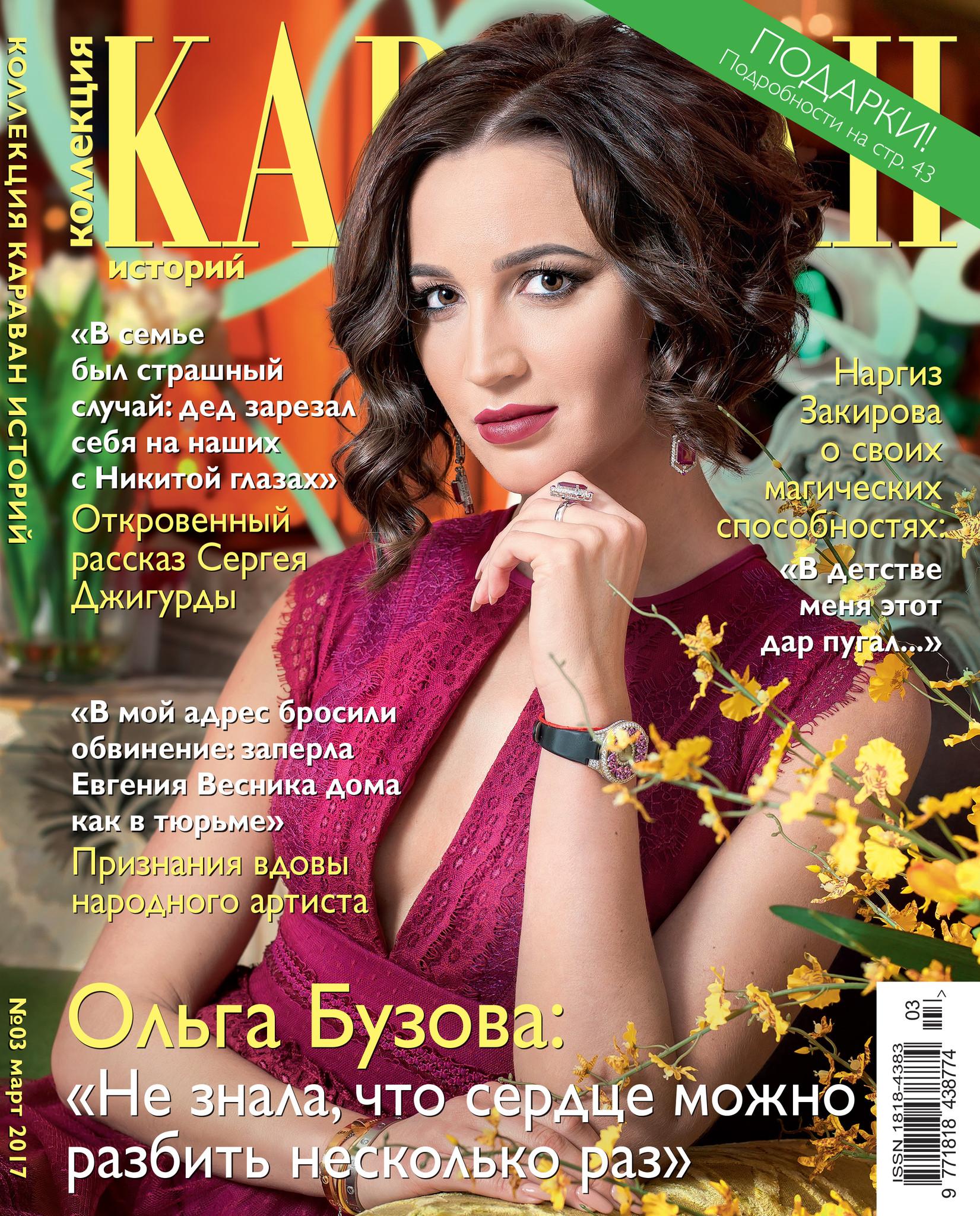 Ольга Бузова Разбитое сердце стр13  7Днейру
