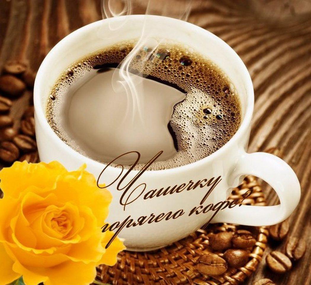 этом состоит картинки с кофе и пожеланиями хорошего дня мне очень понравилась