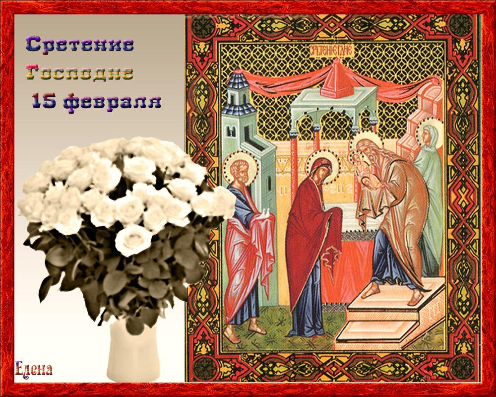 Открытки с православным праздником сретение господне
