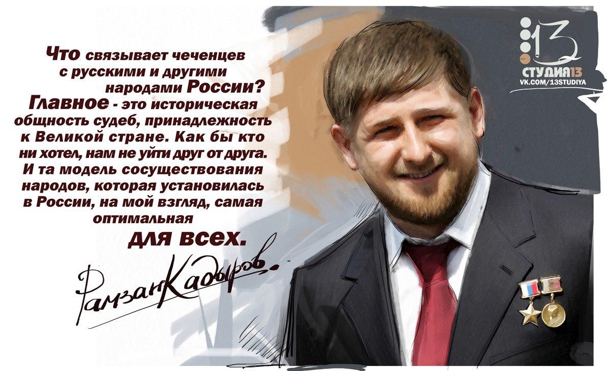 Чеченское поздравления с днем рождения
