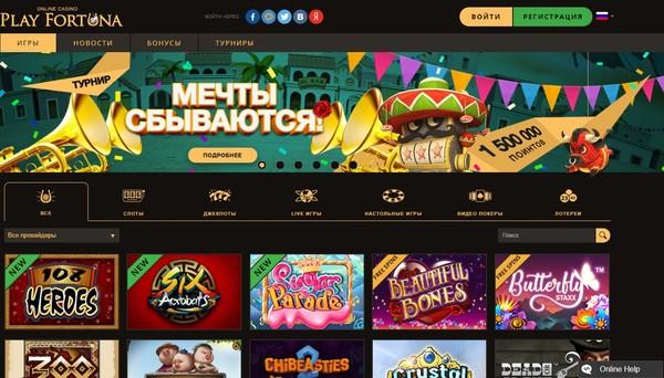 отзывы игроков об онлайн казино плей фортуна