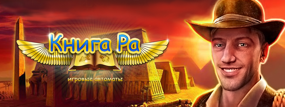Game Книга Египта
