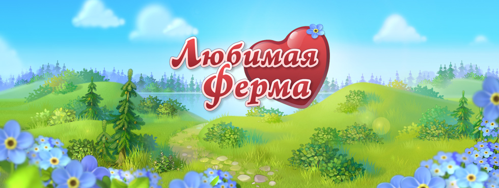 Игра Любимая Ферма