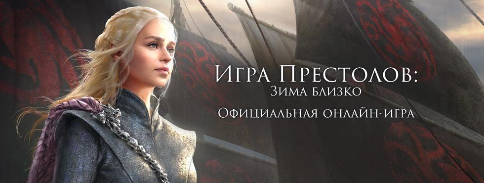 Game Игра престолов: Зима близко